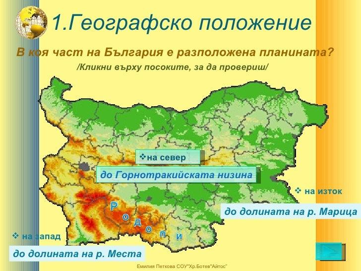 родопа   планината на орфей Slide 2