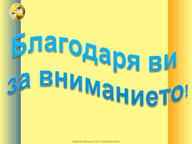 """Емилия Петкова СОУ""""Хр.Ботев""""Айтос"""""""