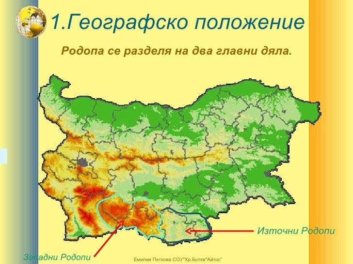 родопа   планината на орфей Slide 3
