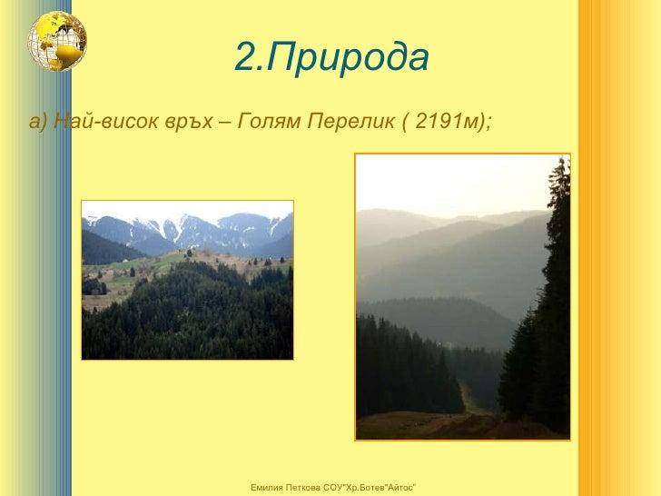 "2.Природа <ul><li>Най-висок връх – Голям Перелик ( 2191м); </li></ul>Емилия Петкова СОУ&quot;Хр.Ботев&quot;Айтос"""