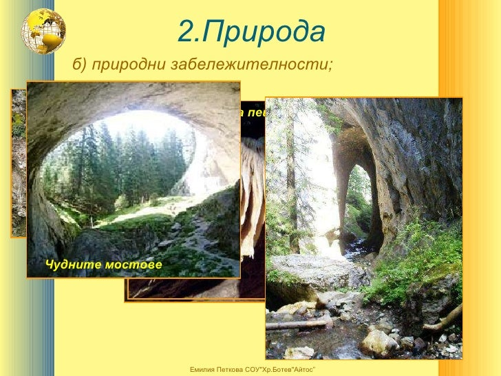 """2.Природа б) природни забележителности; Емилия Петкова СОУ""""Хр.Ботев""""Айтос"""" Дяволското гърло Ягодинската пещера Ч..."""