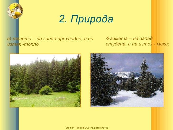 2. Природа <ul><li>в) лятото – на запад прохладно, а на изток -топло </li></ul><ul><li>зимата – на запад студена, а на изт...