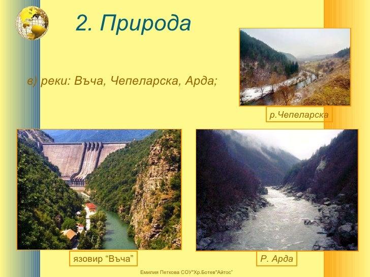 """2. Природа <ul><li>в) реки: Въча, Чепеларска, Арда; </li></ul>Емилия Петкова СОУ&quot;Хр.Ботев&quot;Айтос"""" язовир """"Въча"""" р..."""