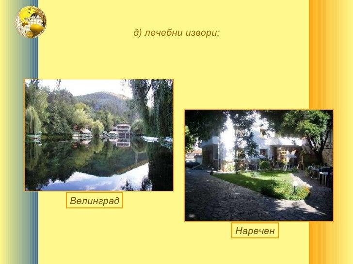 д) лечебни извори; Велинград Наречен