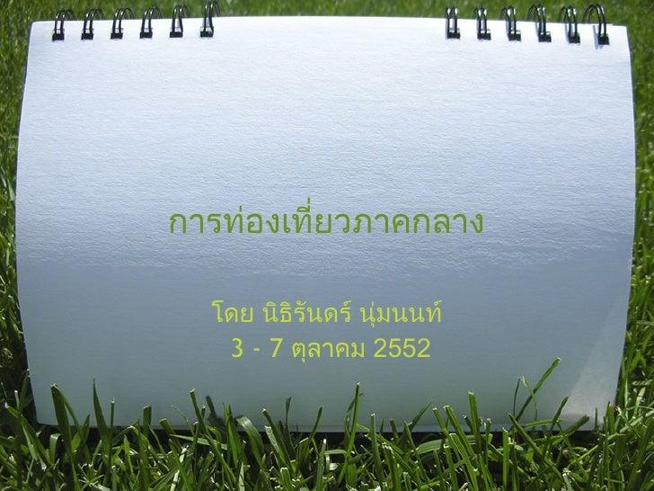การทองเที่ยวภาคกลาง    โดย นิธิรันดร นุมนนท    3 -7 ตุลาคม 2552