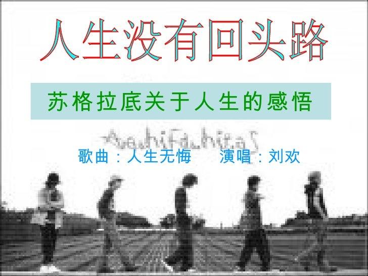苏格拉底关于人生的感悟 人生没有回头路 歌曲:人生无悔  演唱:刘欢
