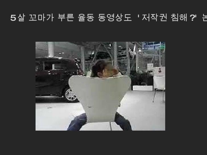 5 살 꼬마가 부른 율동 동영상도  ' 저작권 침해 ?'  논란