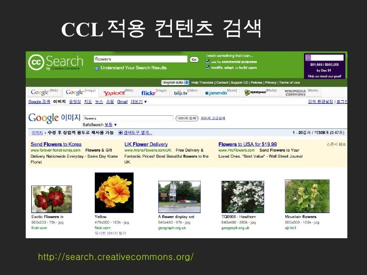 CCL 적용 컨텐츠 검색 http://search.creativecommons.org/