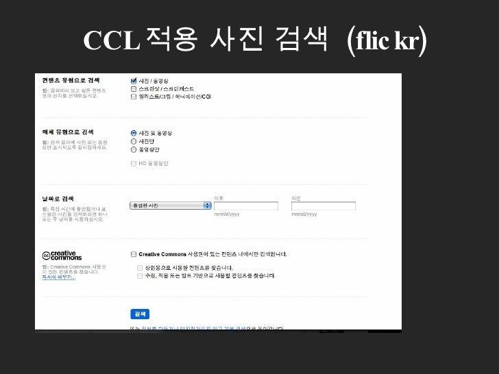 CCL 적용 사진 검색  (flickr)