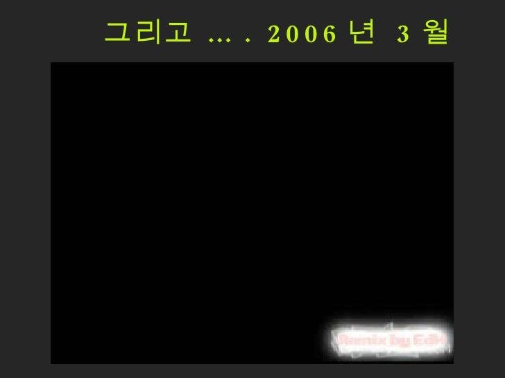 그리고 … . 2006 년  3 월