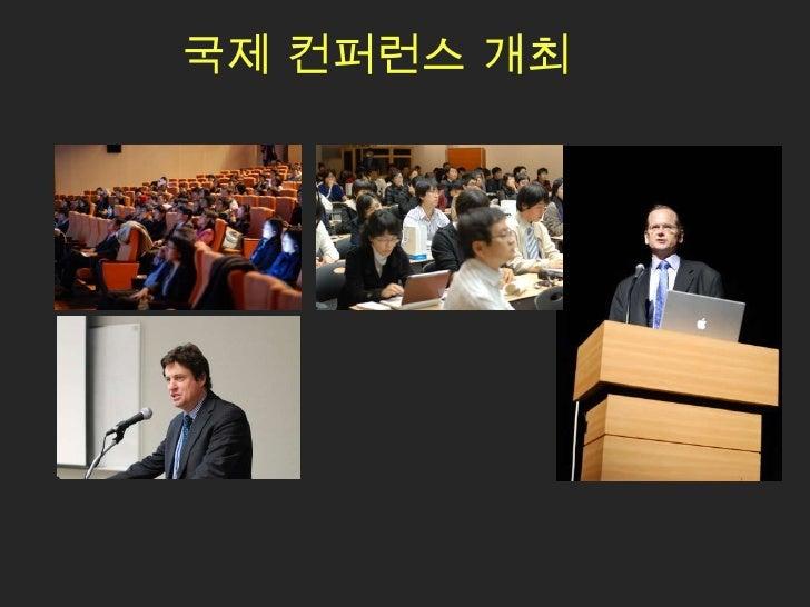 국제 컨퍼런스 개최