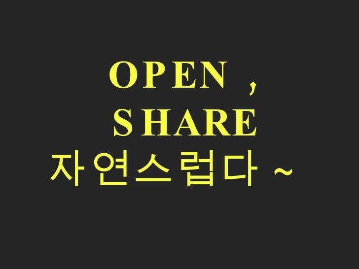 OPEN , SHARE 자연스럽다 ~