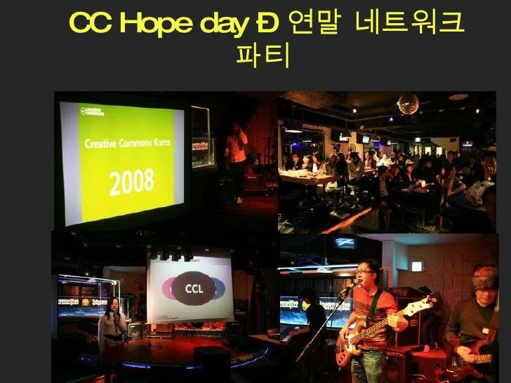 CC Hope day –  연말 네트워크 파티