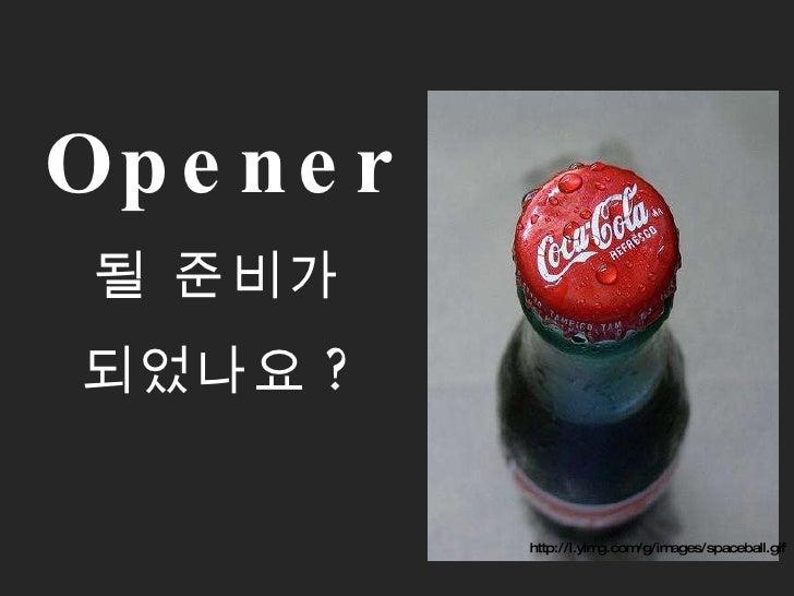 Opener 될 준비가 되었나요 ? http://l.yimg.com/g/images/spaceball.gif