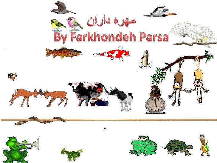 مهره داران By FarkhondehParsa<br />