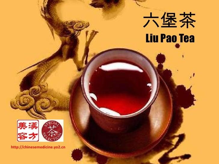 六堡茶<br />Liu Pao Tea<br />http://chinesemedicine.yo2.cn<br />