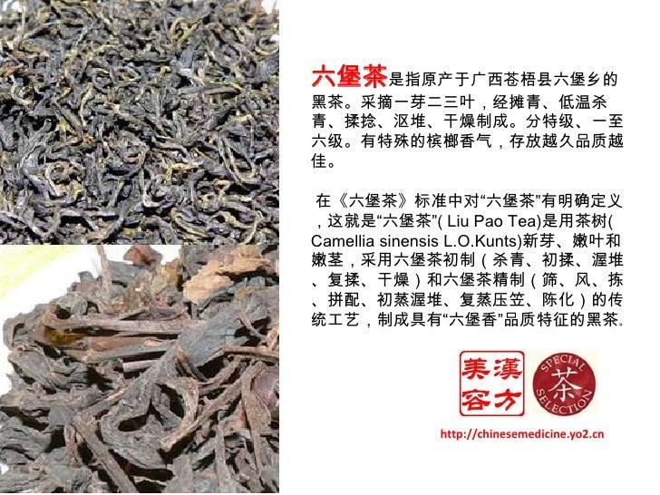"""六堡茶是指原产于广西苍梧县六堡乡的黑茶。采摘一芽二三叶,经摊青、低温杀青、揉捻、沤堆、干燥制成。分特级、一至六级。有特殊的槟榔香气,存放越久品质越佳。<br /> 在《六堡茶》标准中对""""六堡茶""""有明确定义,这就是""""六堡茶""""( Liu Pao T..."""