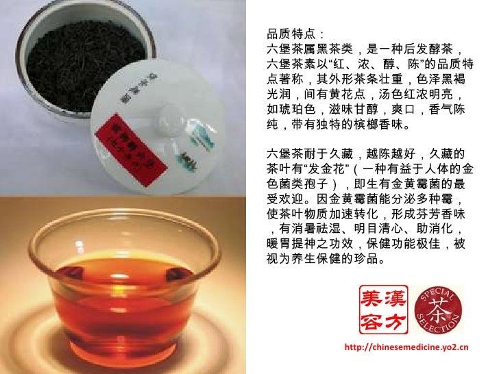 """品质特点:<br />六堡茶属黑茶类,是一种后发酵茶, 六堡茶素以""""红、浓、醇、陈""""的品质特点著称,其外形茶条壮重,色泽黑褐光润,间有黄花点,汤色红浓明亮,如琥珀色,滋味甘醇,爽口,香气陈纯,带有独特的槟榔香味。<br />六堡茶耐于久藏,越陈..."""
