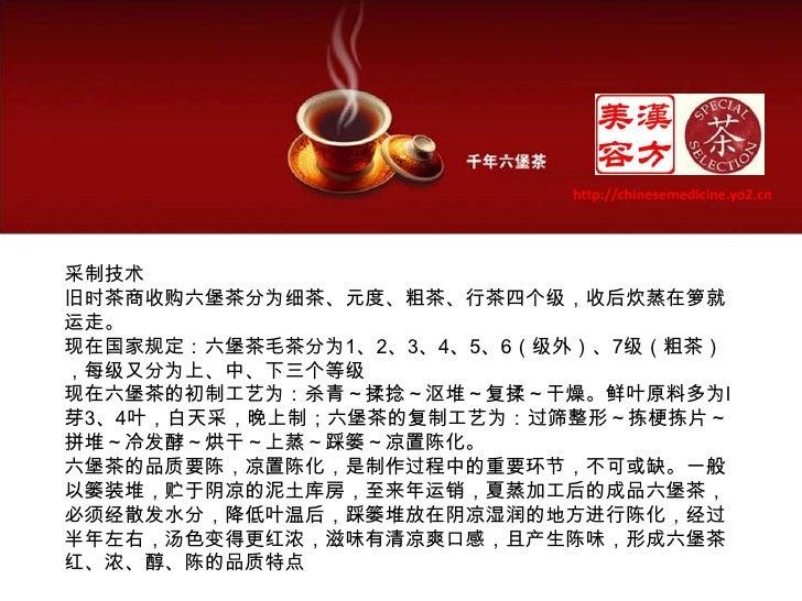 http://chinesemedicine.yo2.cn<br />采制技术<br />旧时茶商收购六堡茶分为细茶、元度、粗茶、行茶四个级,收后炊蒸在箩就运走。<br />现在国家规定:六堡茶毛茶分为1、2、3、4、5、6(级外)、7级(粗茶...