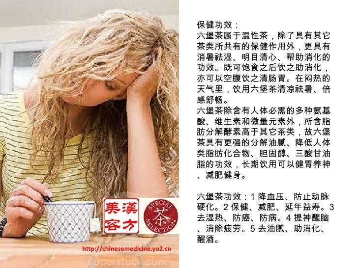 保健功效:<br />六堡茶属于温性茶,除了具有其它茶类所共有的保健作用外,更具有消暑祛湿、明目清心、帮助消化的功效。既可饱食之后饮之助消化,亦可以空腹饮之清肠胃。在闷热的天气里,饮用六堡茶清凉祛暑、倍感舒畅。<br />六堡茶除含有人体必需的...