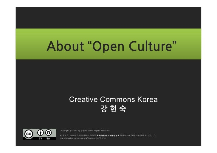 """About """"Open Culture""""              Creative Commons Korea                    강현숙    Copyright ⓒ 2009 by 강현숙 Some Rights Res..."""