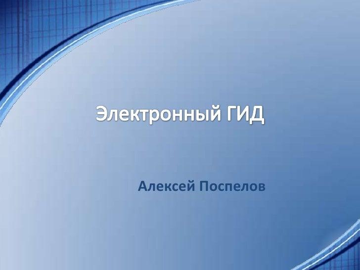 Электронный ГИД<br />Алексей Поспелов<br />