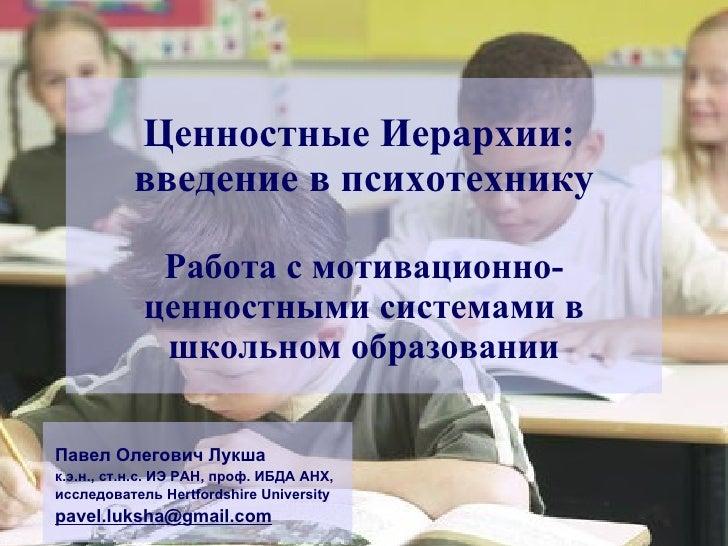 Ценностные Иерархии:  введение в психотехнику Работа с мотивационно-ценностными системами в школьном образовании Павел Оле...