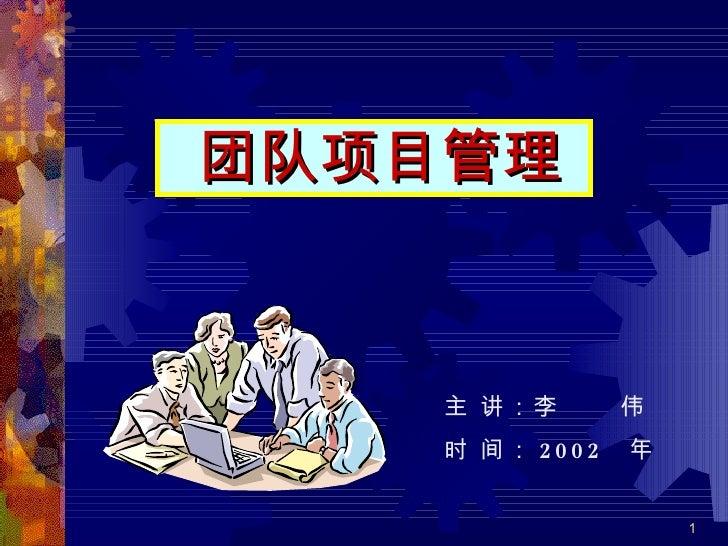 团队项目管理  主 讲:李  伟 时 间: 2002  年