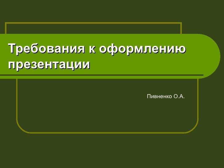 Требования к оформлению презентации Пивненко О.А.