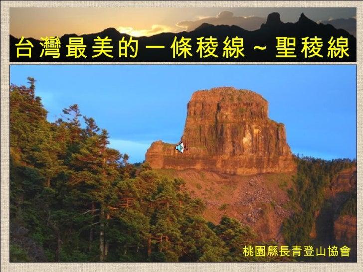 台灣最美的 一 條稜線~聖稜線 桃園縣長青登山協會