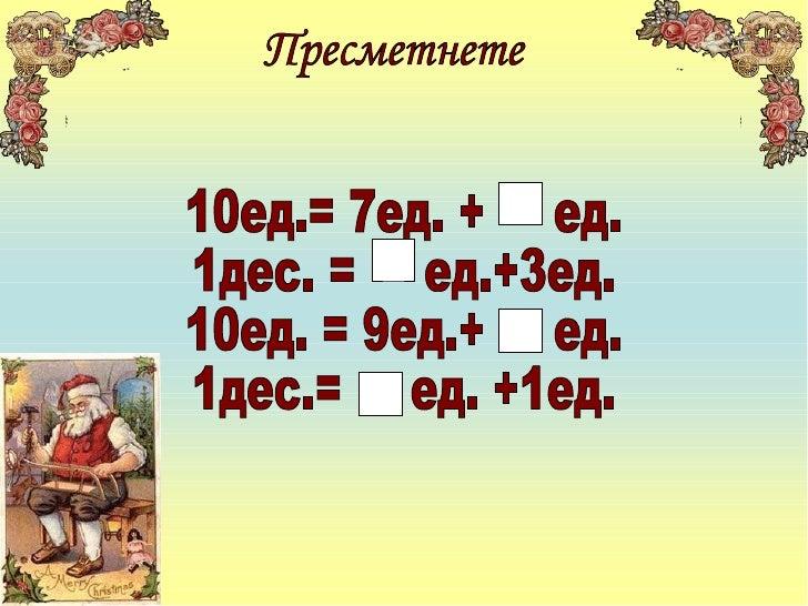Пресметнете 10ед.= 7ед. +  ед. 1дес. =  ед.+3ед. 10ед. = 9ед.+  ед. 1дес.=  ед. +1ед. 3 7 1 9