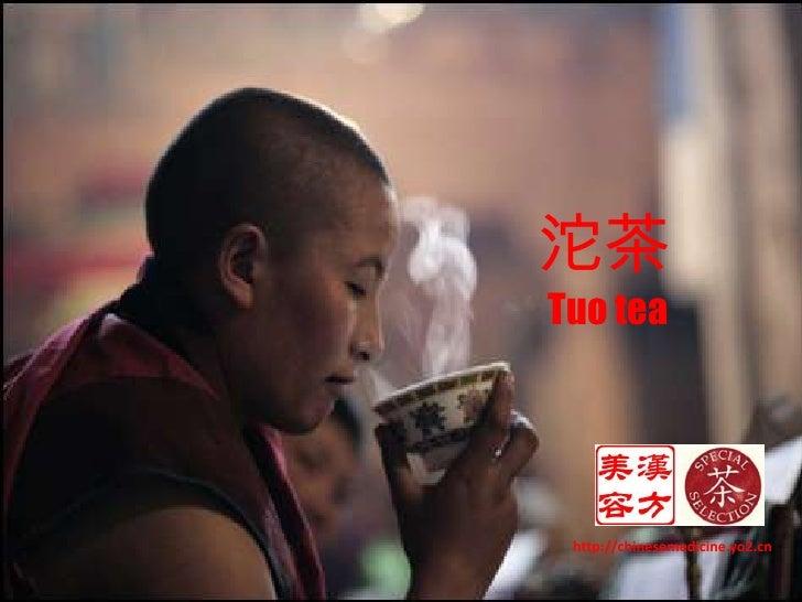 沱茶<br />Tuotea<br />http://chinesemedicine.yo2.cn<br />