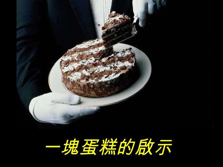 一塊蛋糕的啟示