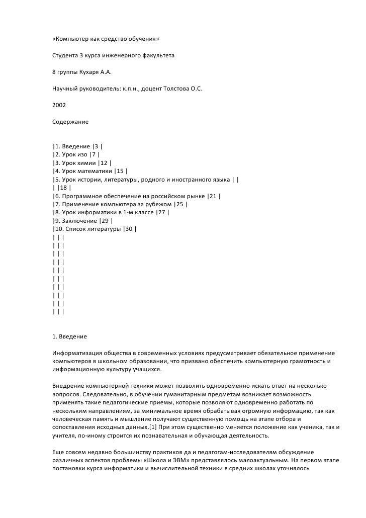 «Компьютер как средство обучения»<br />Студента 3 курса инженерного факультета<br />8 группы Кухаря А.А.<br />Научный руко...