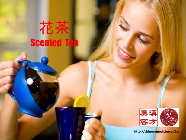 花茶<br />Scented  Tea<br />http://chinesemedicine.yo2.cn<br />