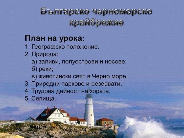 българско черноморско крайбрежие Slide 1