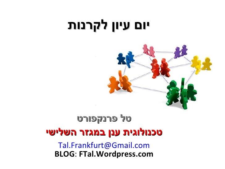 יום עיון לקרנות טל פרנקפורט טכנולוגית ענן במגזר השלישי [email_address] BLOG :  FTal.Wordpress.com