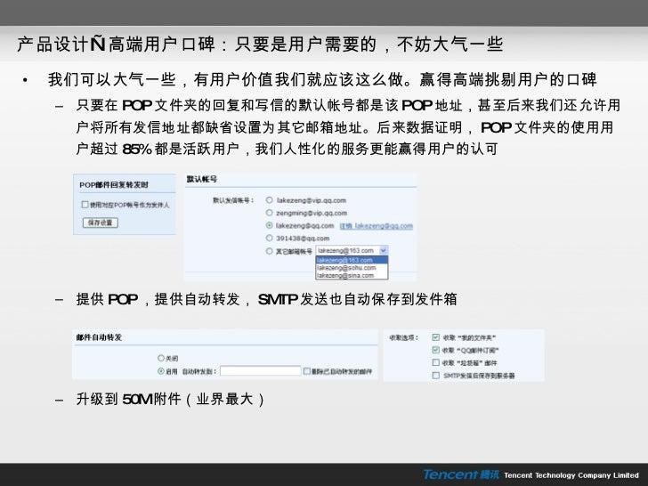 产品设计—高端用户口碑:只要是用户需要的,不妨大气一些 <ul><li>我们可以大气一些,有用户价值我们就应该这么做。赢得高端挑剔用户的口碑 </li></ul><ul><ul><li>只要在 POP 文件夹的回复和写信的默认帐号都是该 POP...