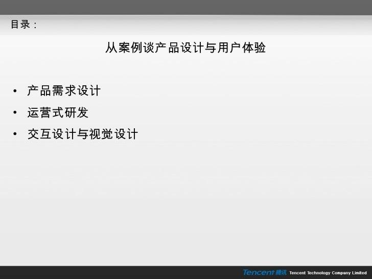 目录: <ul><li>从案例谈产品设计与用户体验 </li></ul><ul><li>产品需求设计 </li></ul><ul><li>运营式研发 </li></ul><ul><li>交互设计与视觉设计 </li></ul>