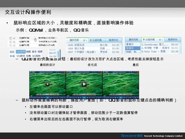 交互设计—操作便利 <ul><li>鼠标响应区域的大小,灵敏度和精确度,直接影响操作体验 </li></ul><ul><ul><li>示例: QQMail ,业务导航区, QQ 音乐 </li></ul></ul><ul><ul><li>QQ ...