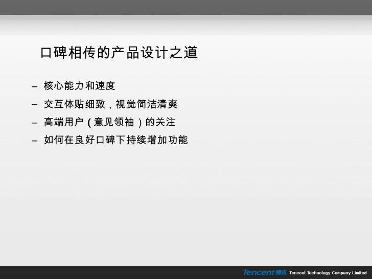 产品设计与用户体验(马化腾) Slide 3