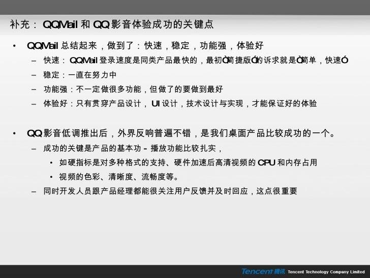 """补充: QQMail 和 QQ 影音体验成功的关键点 <ul><li>QQMail 总结起来,做到了:快速,稳定,功能强,体验好 </li></ul><ul><ul><li>快速: QQMail 登录速度是同类产品最快的,最初""""简捷版""""的诉求就..."""