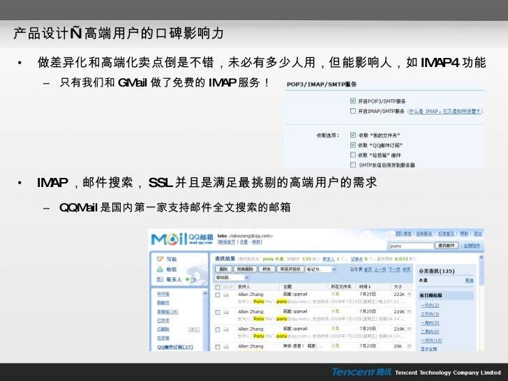产品设计—高端用户的口碑影响力 <ul><li>做差异化和高端化卖点倒是不错,未必有多少人用,但能影响人,如 IMAP4 功能 </li></ul><ul><ul><li>只有我们和 GMail 做了免费的 IMAP 服务! </li></ul...