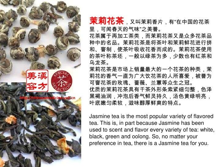 """茉莉花茶,又叫茉莉香片,有""""在中国的花茶里,可闻春天的气味""""之美誉。<br />花茶属于再加工茶类,而茉莉花茶又是众多花茶品种中的名品。茉莉花茶是将茶叶和茉莉鲜花进行拼和、窨制,使茶叶吸收花香而成的。茉莉花茶使用的茶叶称茶坯,一般以绿茶为多,少..."""