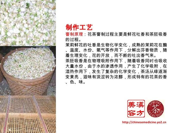 制作工艺<br />窨制原理:花茶窨制过程主要是鲜花吐香和茶胚吸香的过程。<br />茉莉鲜花的吐香是生物化学变化,成熟的茉莉花在酶、温度、水份、氧气等作用下,分解出芬香物质,随着生理变化,花的开放,而不断的吐出香气来。<br />茶胚吸香是在...
