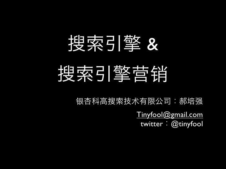 &   Tinyfool@gmail.com  twitter @tinyfool