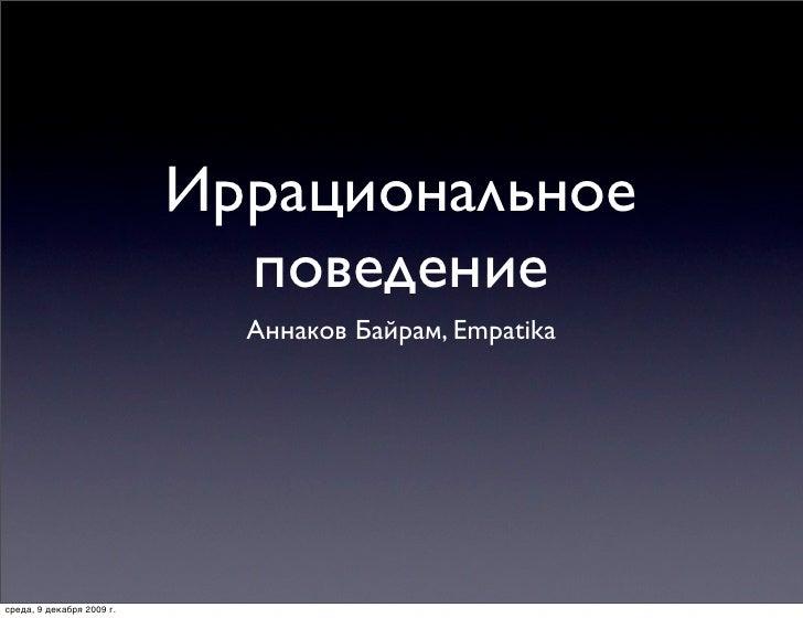 Иррациональное                              поведение                              Аннаков Байрам, Empatika     среда, 9 д...