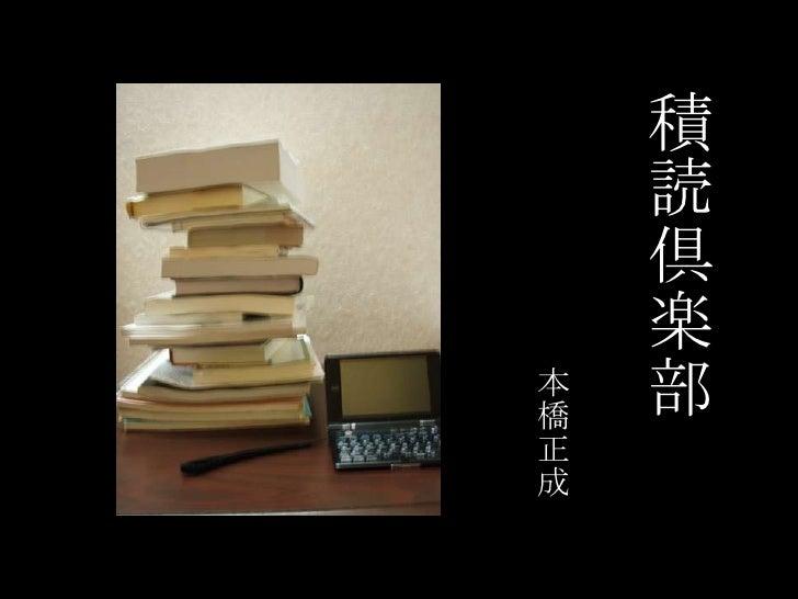 積読倶楽部<br />本橋正成<br />