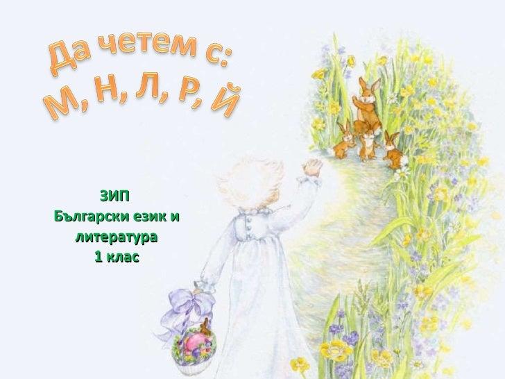 ЗИП  Български език и литература 1 клас