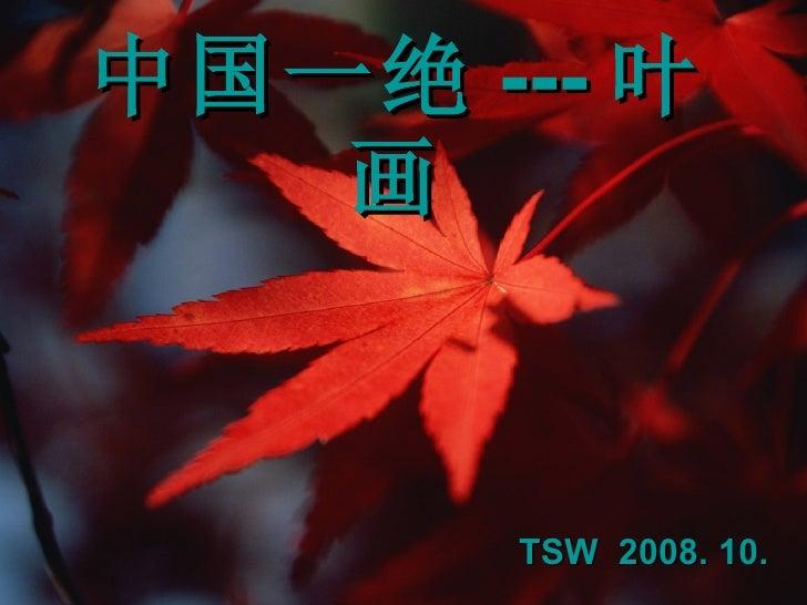中国一绝 --- 叶画 TSW  2008. 10.